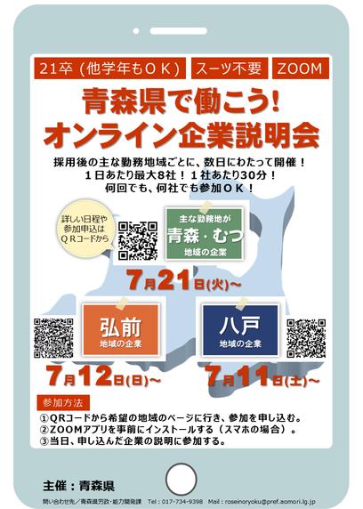弘前地域で働こう!オンライン企業説明会
