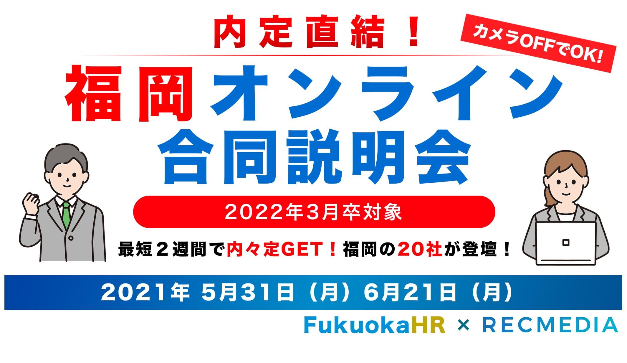 Fukuoka22 last min