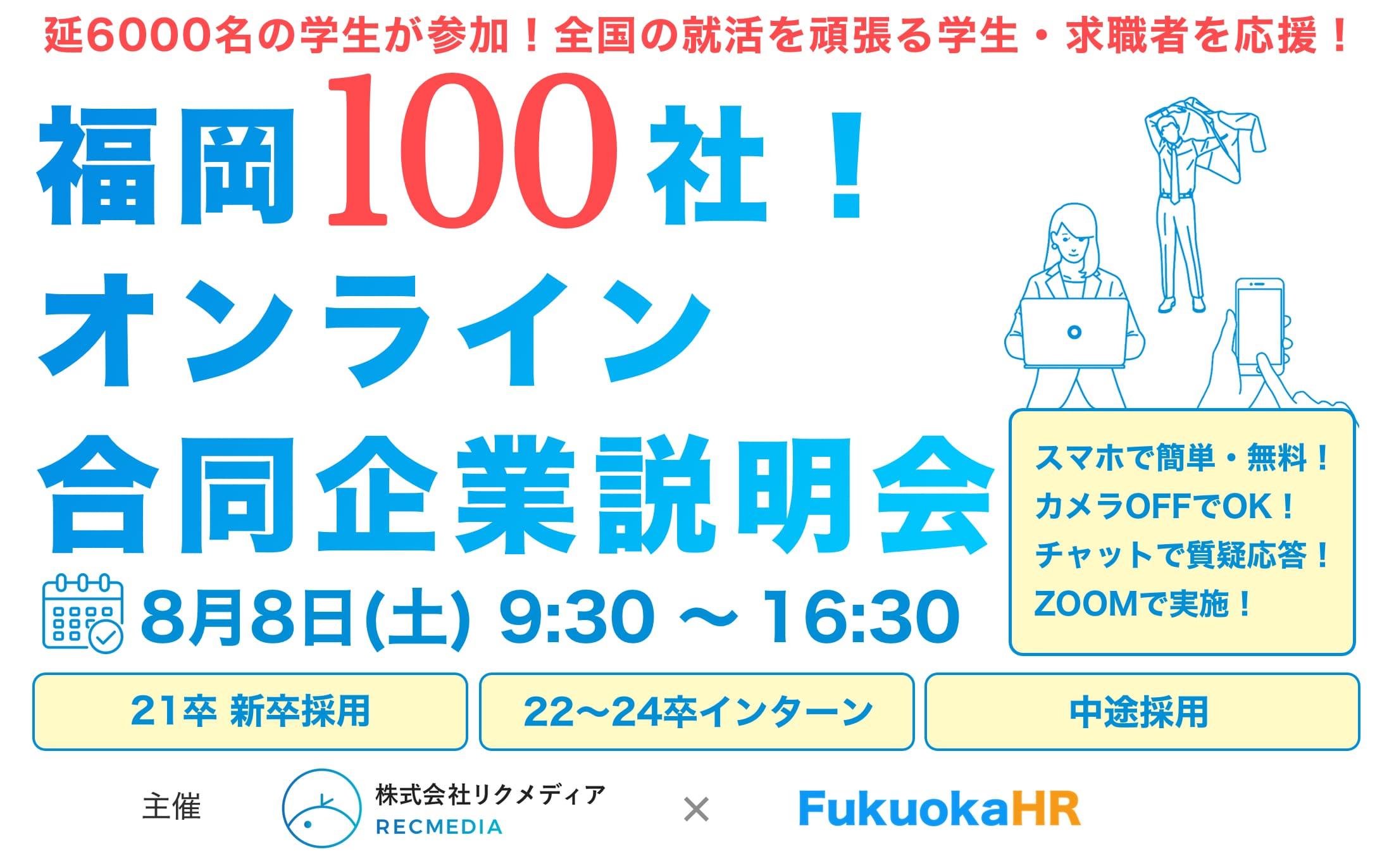 Fukuoka 100 top 11 min