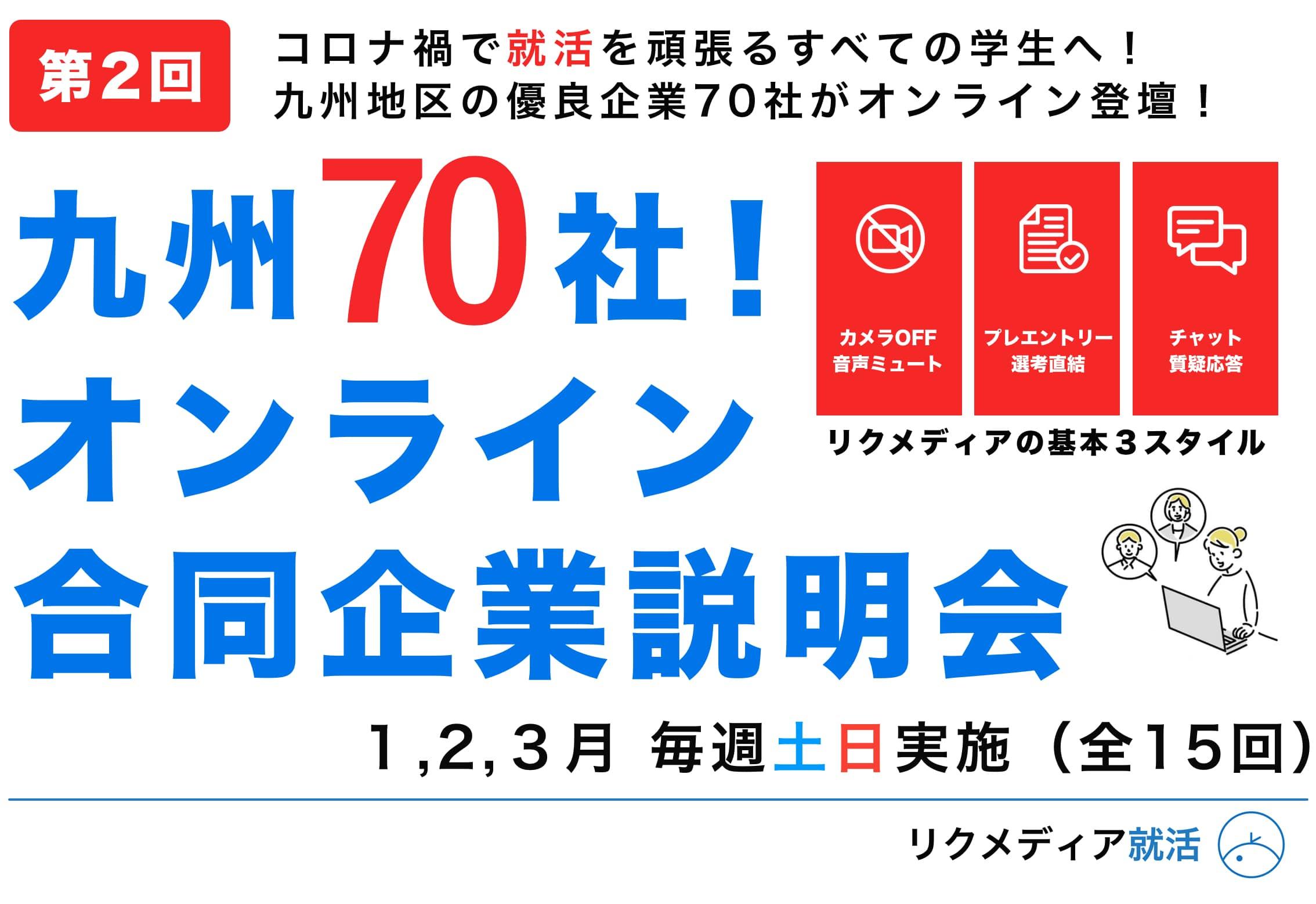 九州 福岡オンライン合同企業説明会 FukuokaHR