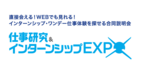 Thumb168 is kenkyu expo 02