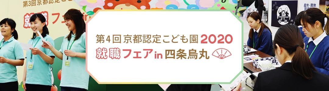 京都認定こども園就職フェア ほいコレナビ