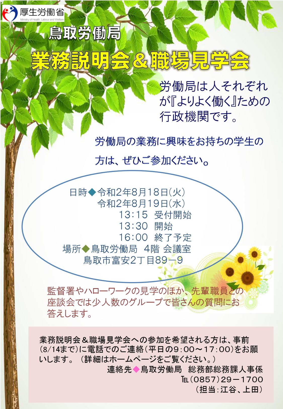 Tottori page 0001