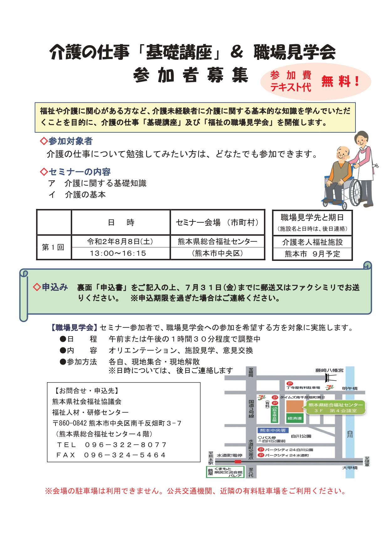 介護の仕事「基礎講座」&職場見学会 熊本県社会福祉協議会