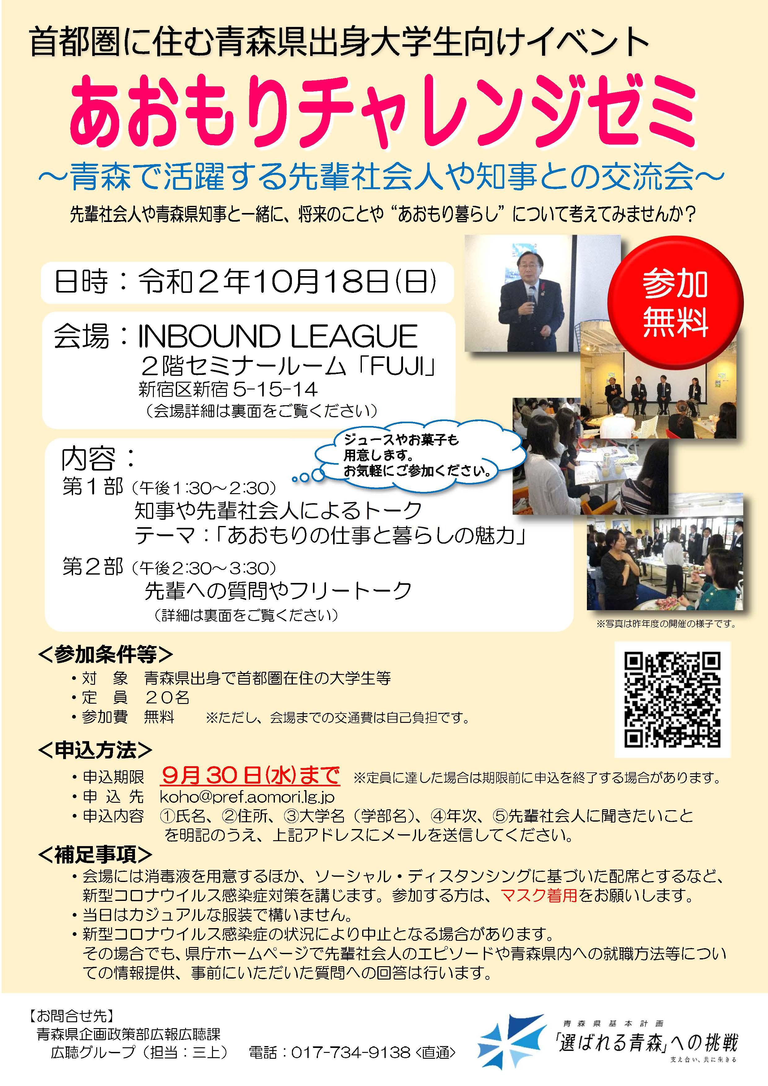Aomori challenge semi flyer.pdf %e3%83%9a%e3%83%bc%e3%82%b8 1