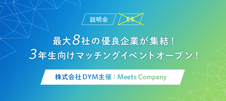 【理系限定】4年生向けマッチングイベント
