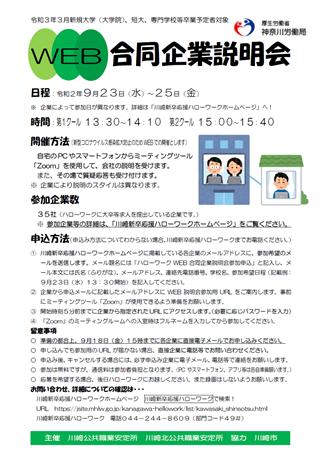 WEB合同企業説明会 ハローワーク川崎