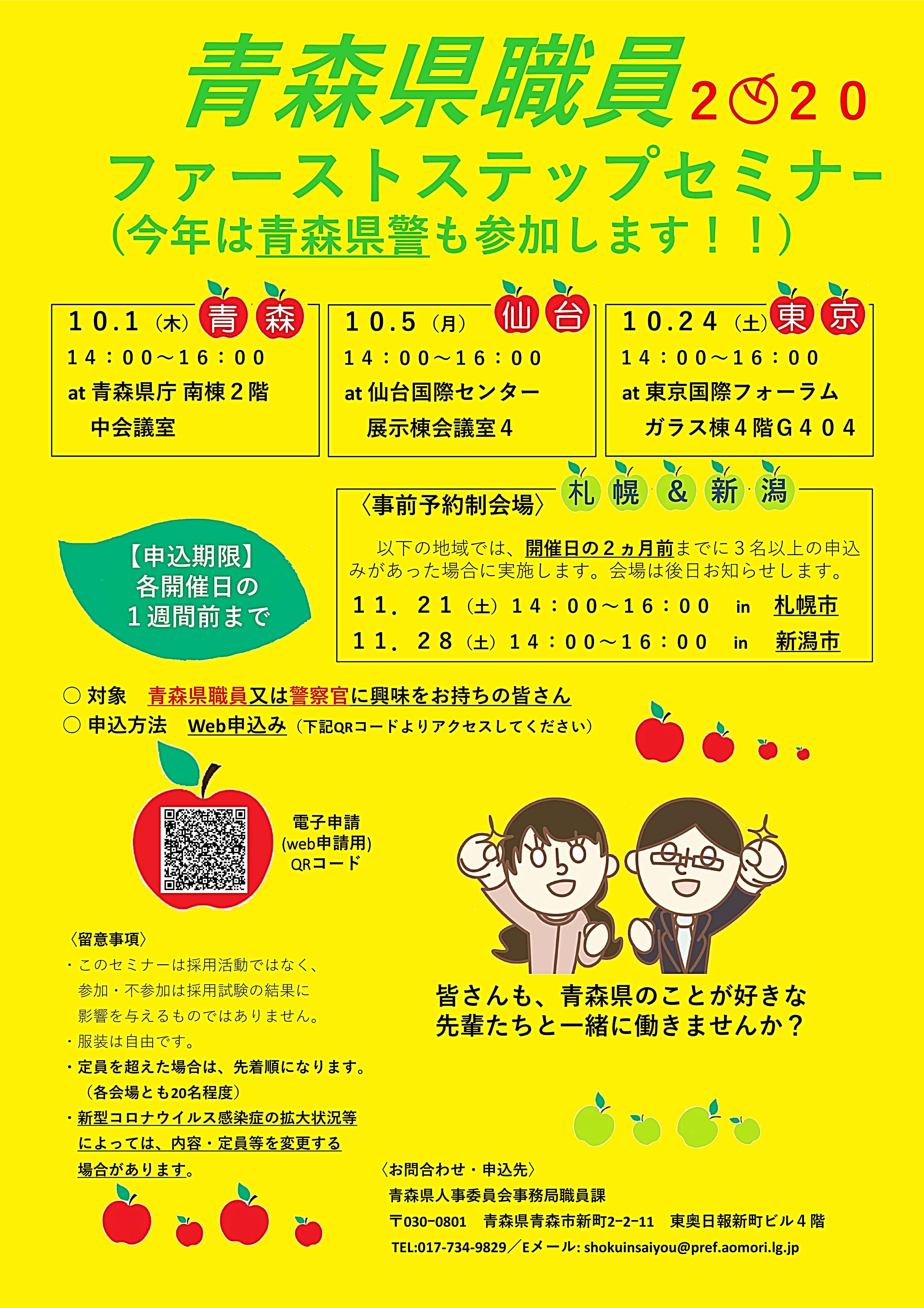 青森県職員ファーストステップセミナー