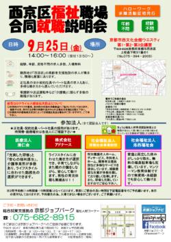 西京区福祉職場 合同就職説明会