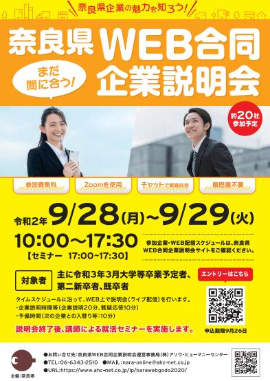 奈良県 WEB合同企業説明会