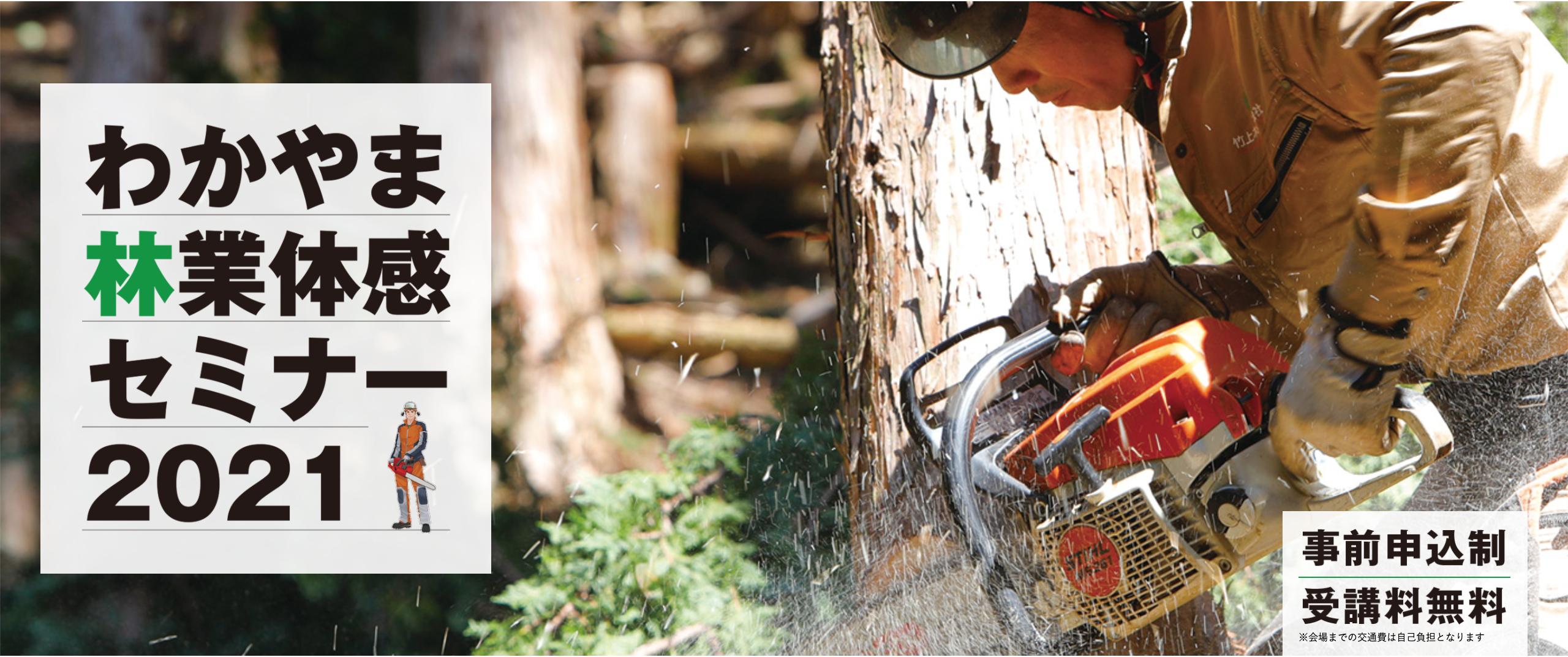 わかやま林業体感セミナー2021