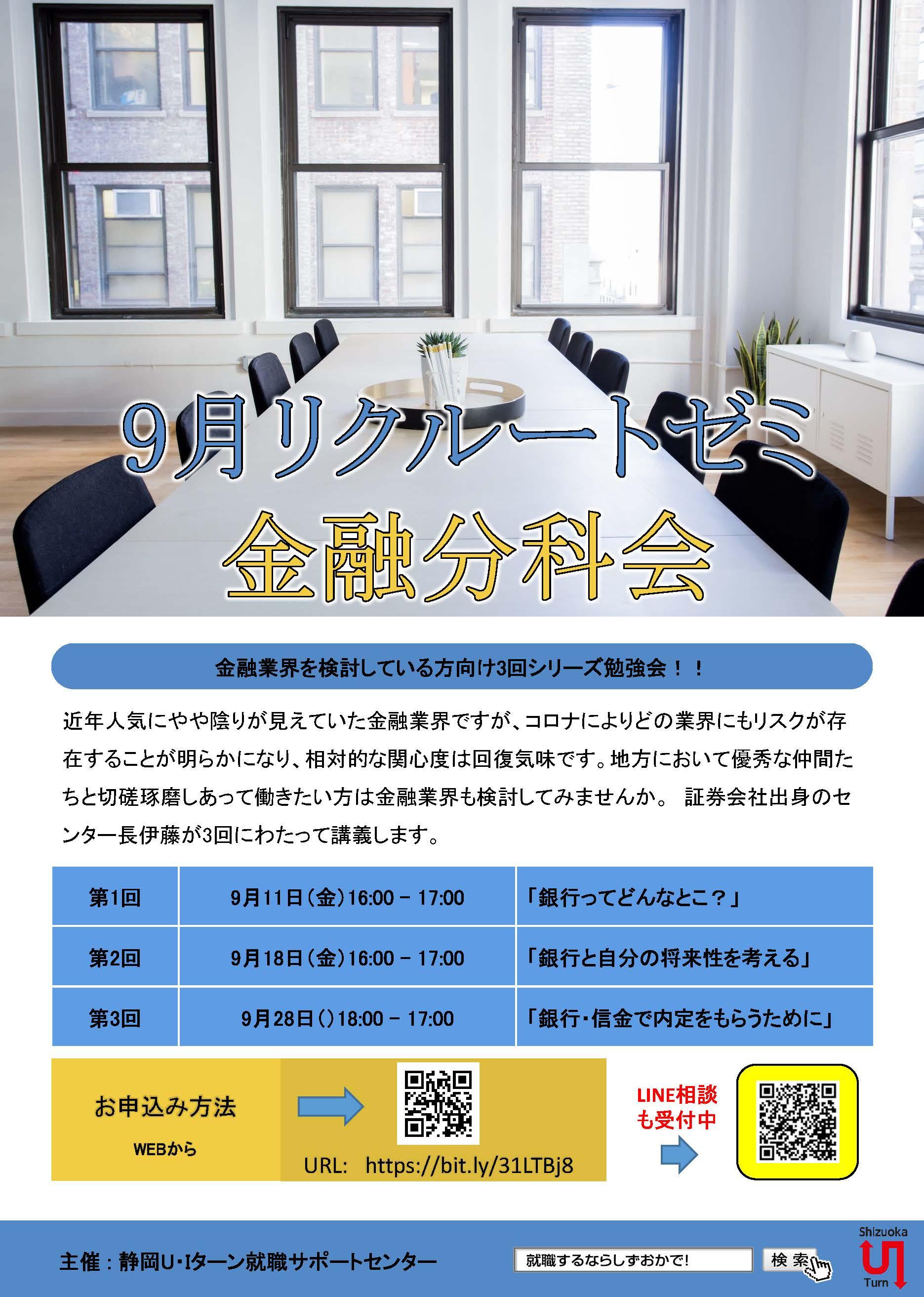 リクルートゼミ「金融分科会」 静岡U・Iターン就職サポートセンター