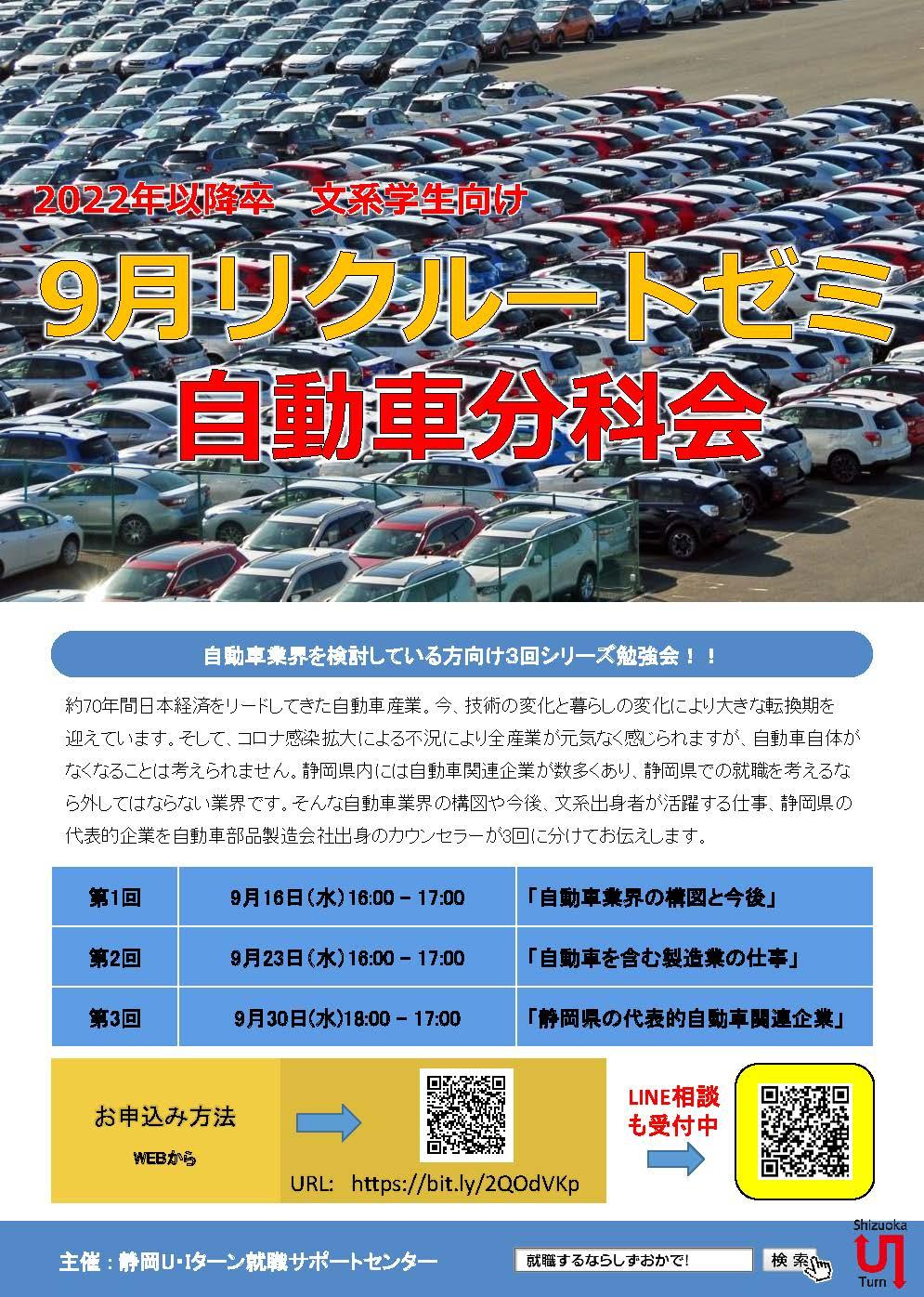 リクルートゼミ「自動車分科会」 静岡U・Iターン就職サポートセンター
