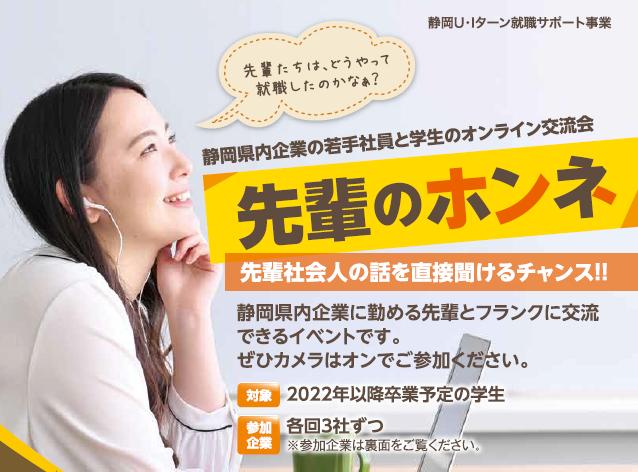 静岡県内企業の若手社員と学生のオンライン交流会