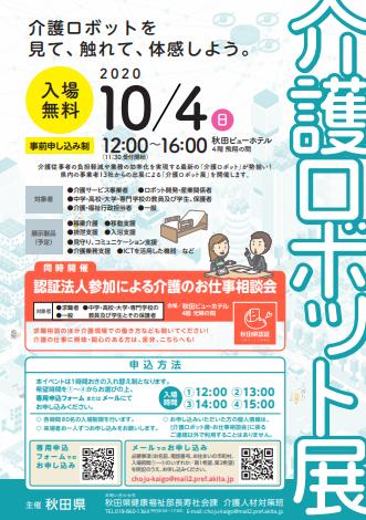 AKITA 介護ロボット展<介護のお仕事相談会>