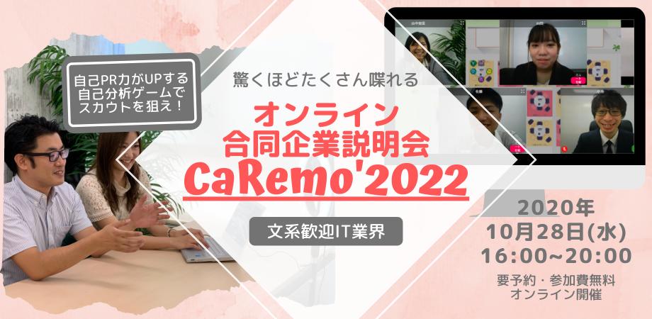 オンライン合同企業説明会「CaRemo2022」