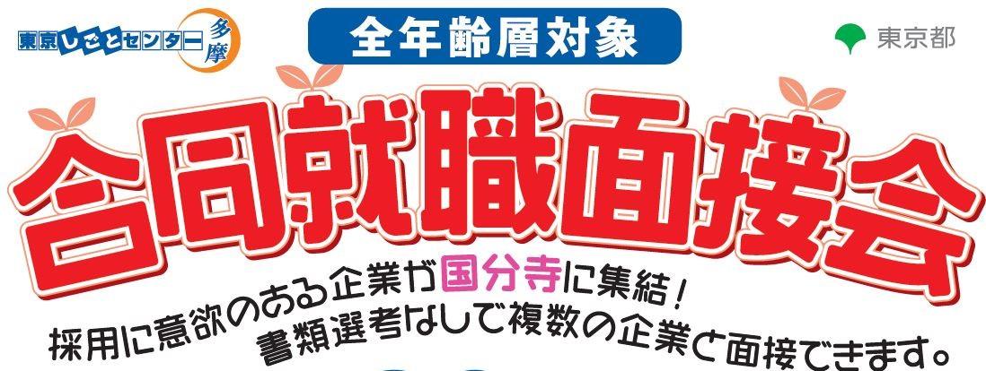 合同就職面接会 東京しごとセンター多摩