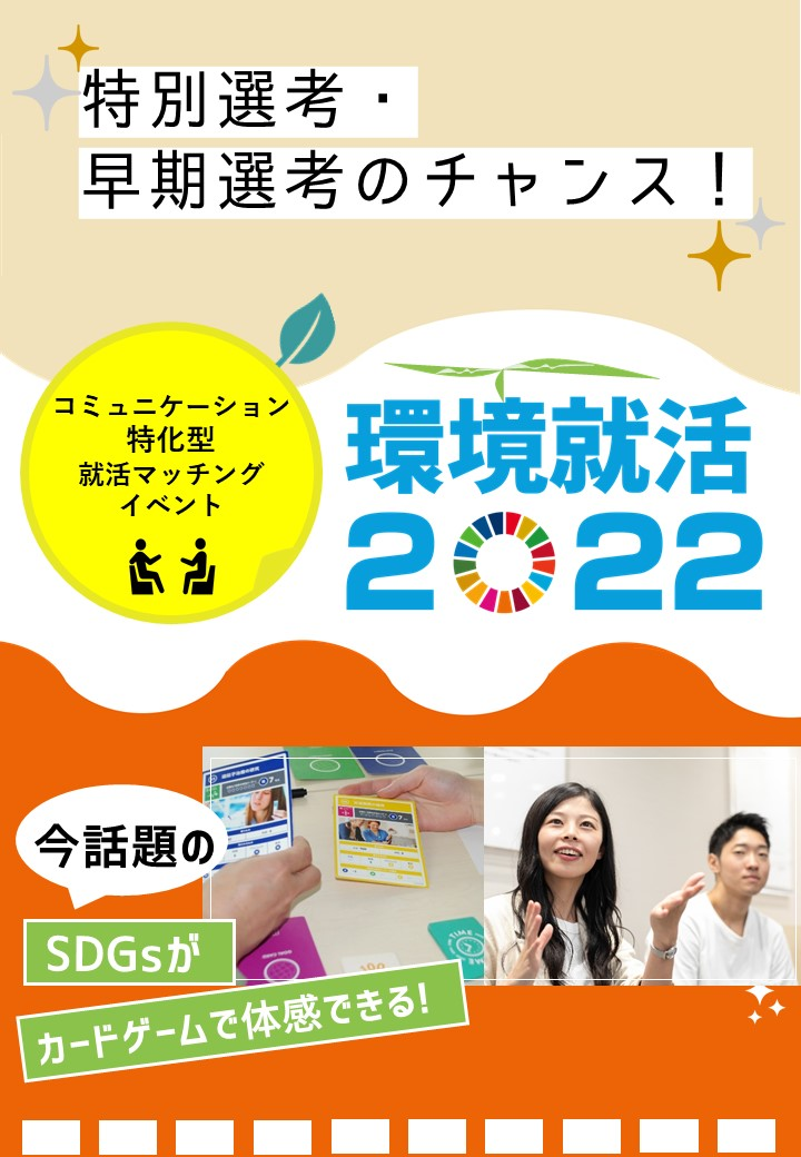 環境就活2022