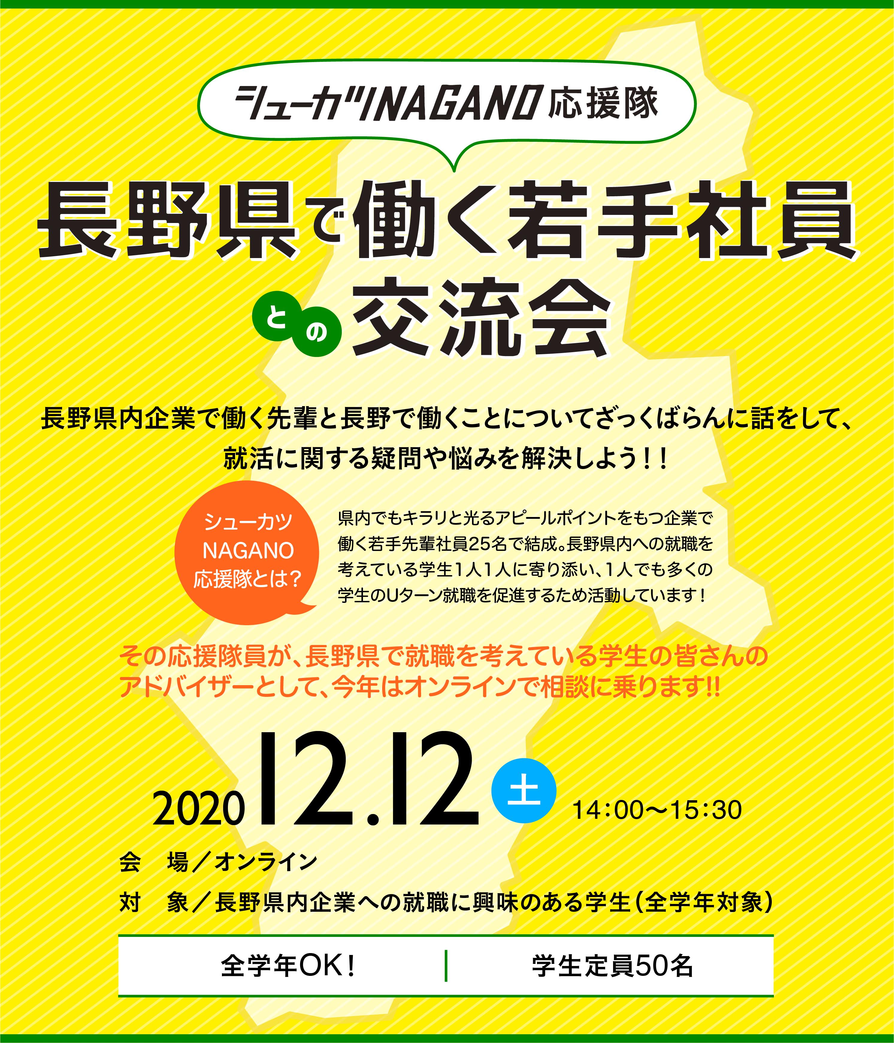 長野県で働く若手社員とのオンライン交流会