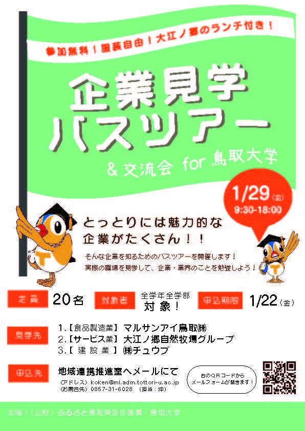 企業見学バスツアー&交流会 鳥取大学