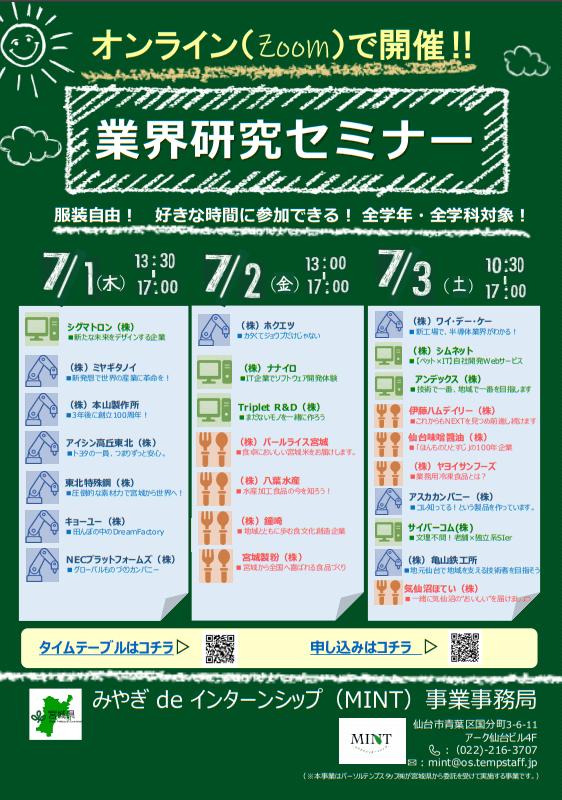 業界研究セミナー MINT