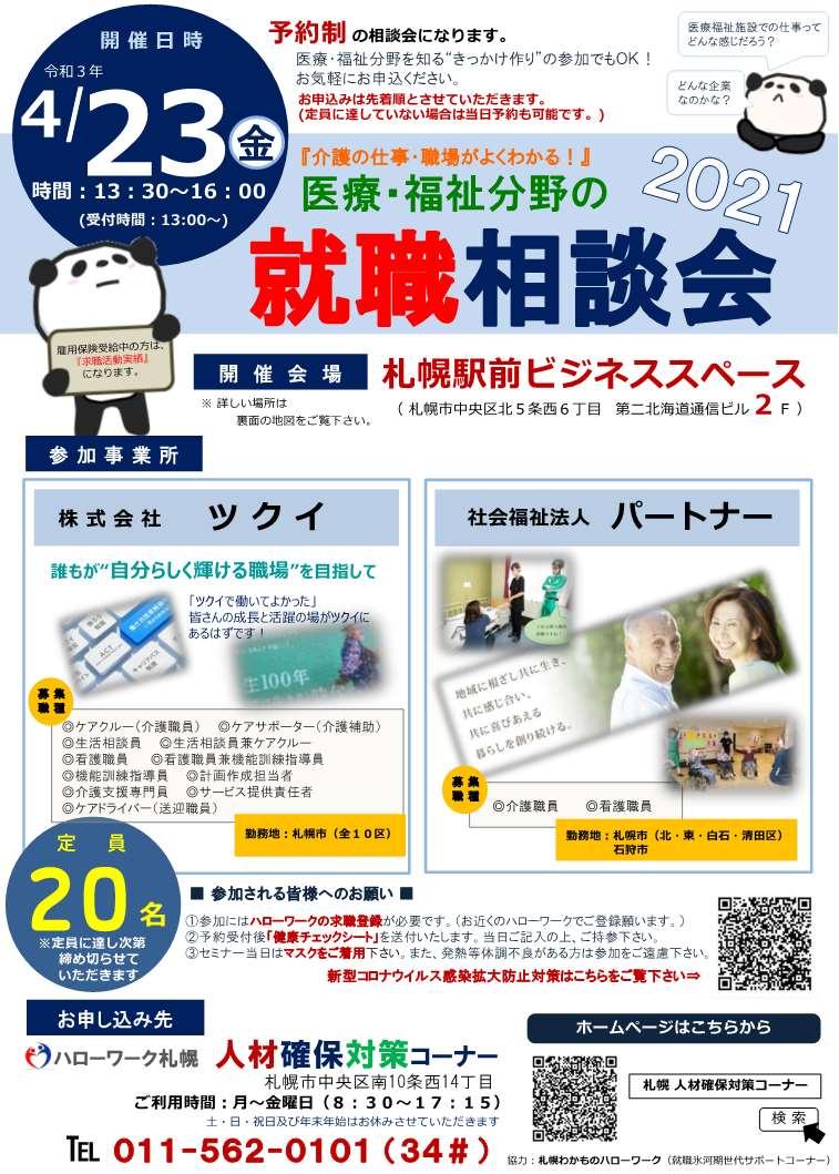 医療・福祉分野の就職相談会 ハローワーク札幌