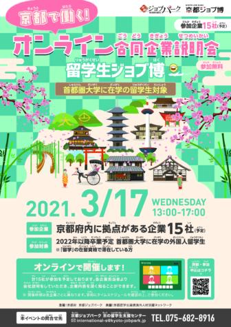 Ryuugakusei0317just 336x475