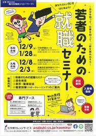 若者のための就職セミナー 香川労働局