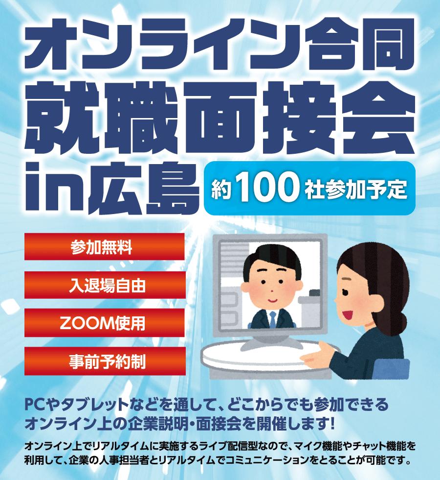 オンライン合同就職面接会 広島労働局