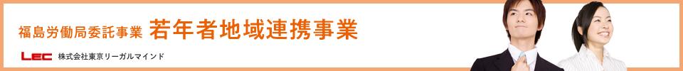 業界研究WEBセミナー 福島労働局