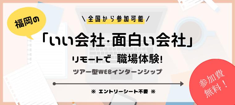 福岡の企業に県外から出会える!ツアー型WEBインターンシップ