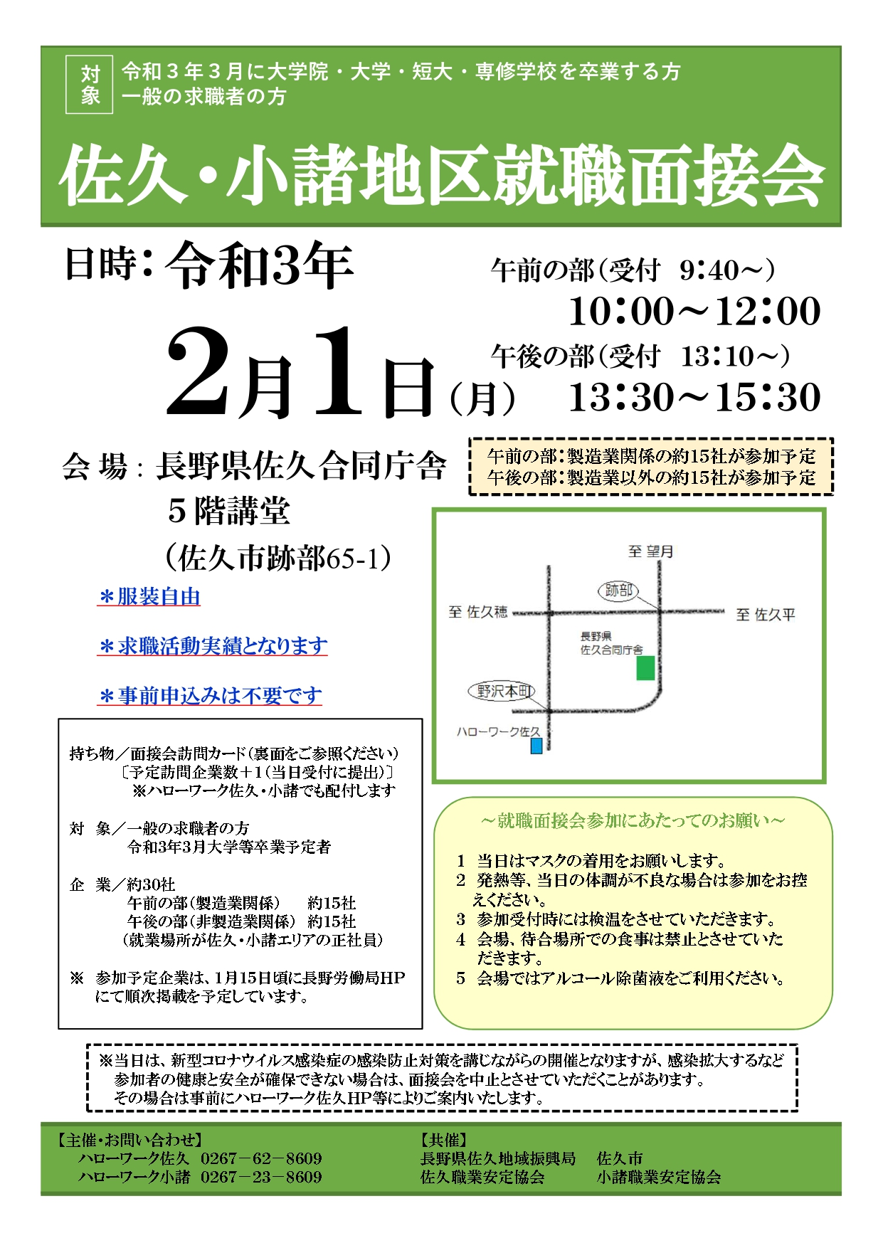 Saku komorosyuushokumensetsukai r30201saku page 0001