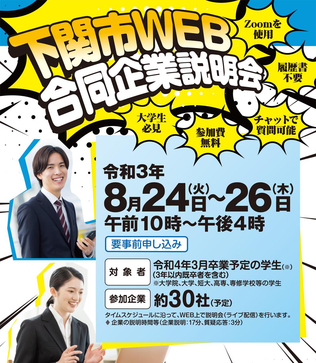 下関市WEB合同企業説明会