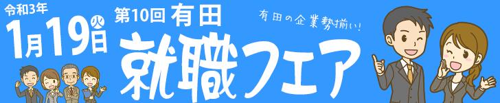 Shushokufair banner2020