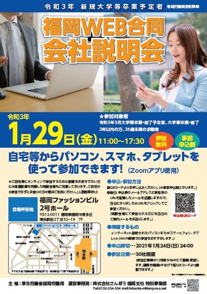 福岡WEB合同会社説明会 福岡労働局