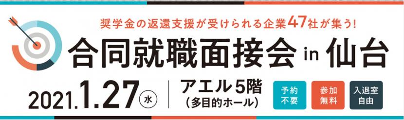 合同就職面接会 仙台市