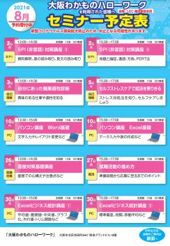 セミナー 大阪わかものハローワーク