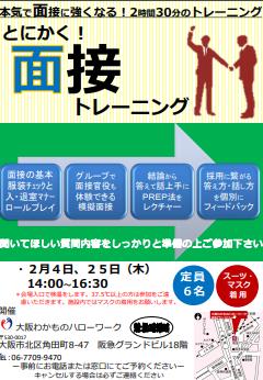 とにかく!面接トレーニング 大阪わかものハローワーク