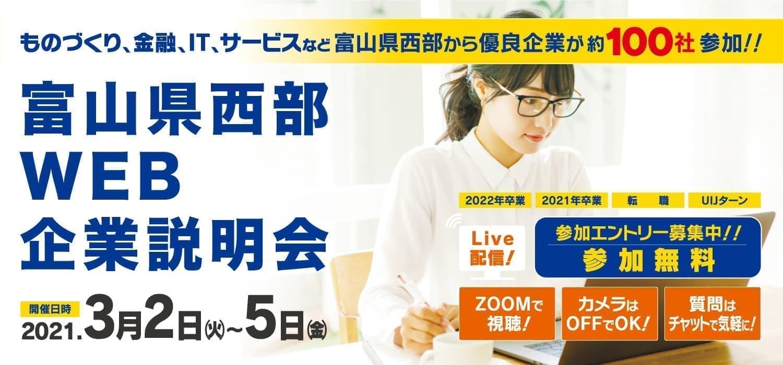 富山県西部WEB企業説明会