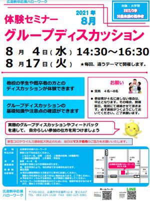 体験セミナー グループディスカッション 広島新卒応援ハローワーク