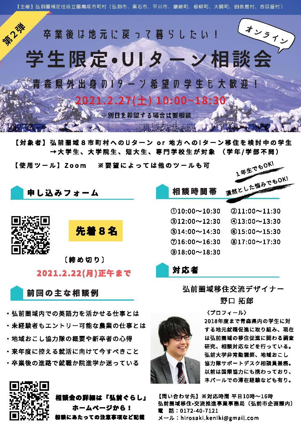 20210227 gakuseiui2tirashi.pdf