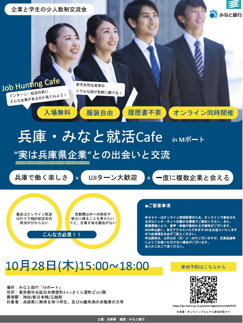 兵庫・みなと就活cafe in Mポート