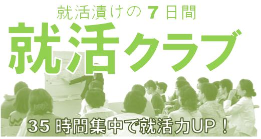 就活クラブ 大阪わかものハローワーク