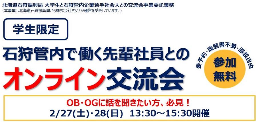 【札幌】学生限定★石狩管内で働く先輩社員とのオンライン交流会 2/27・28開催