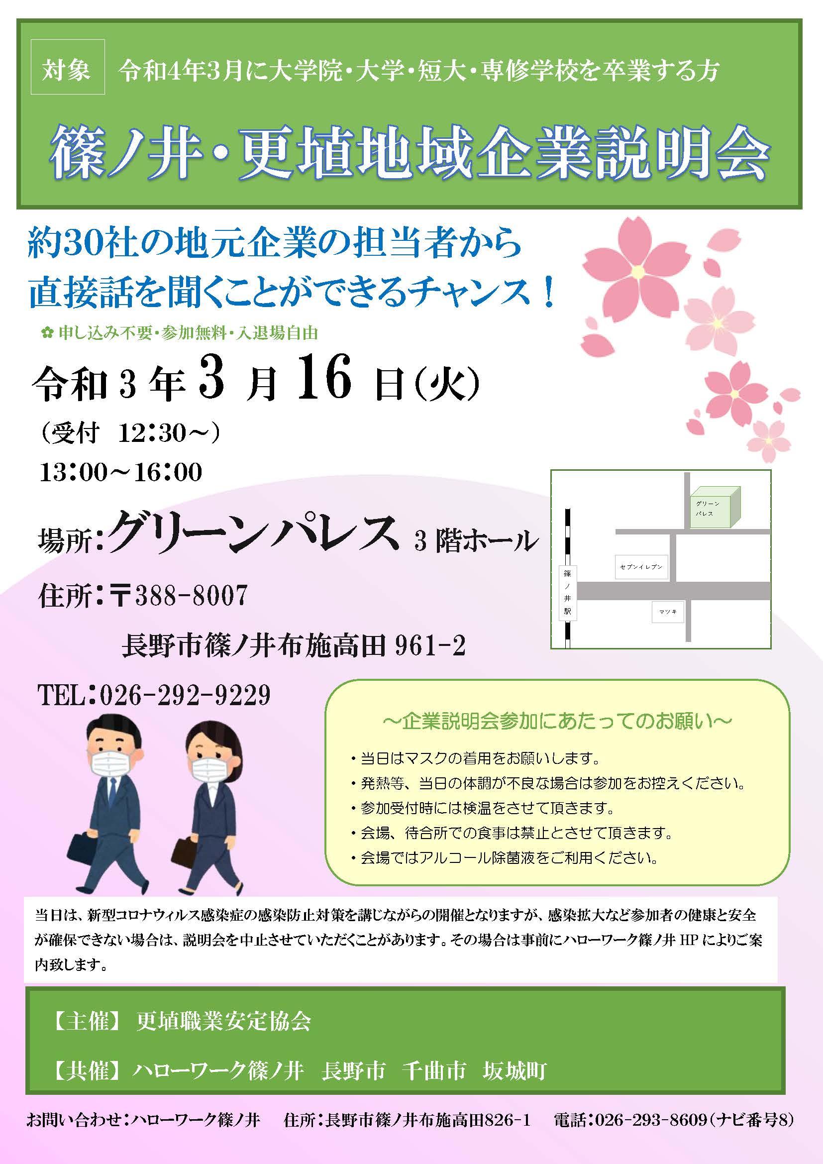 篠ノ井・更埴地域企業説明会