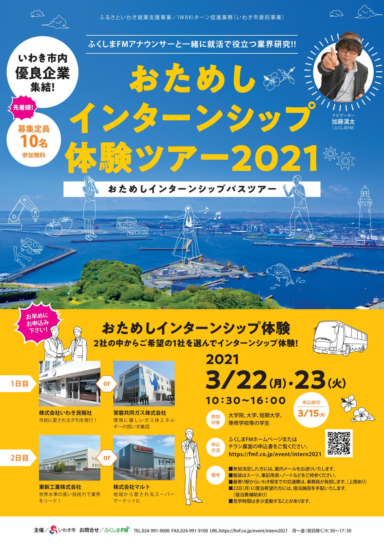 おためしインターンシップ体験ツアー2021【2日間】