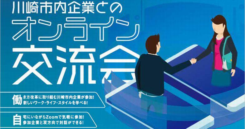 働きやすいって何だろう?川崎市内企業から学ぶオンライン交流会