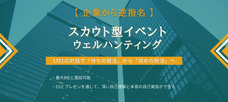 【企業から逆指名】自分の経歴を最大限アピールできる!スカウト型イベント@金沢〜ウェルハンティング~