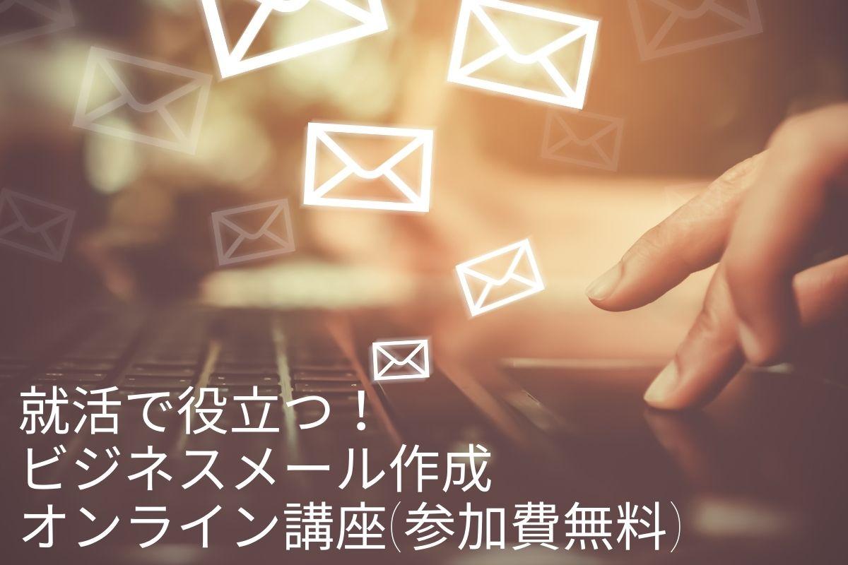 ビジネスメール作成オンライン講座