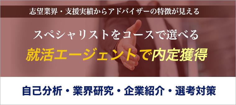 【特別紹介】全員新卒紹介歴3年以上のプロフェッショナル集団!選べる就活エージェントが登場